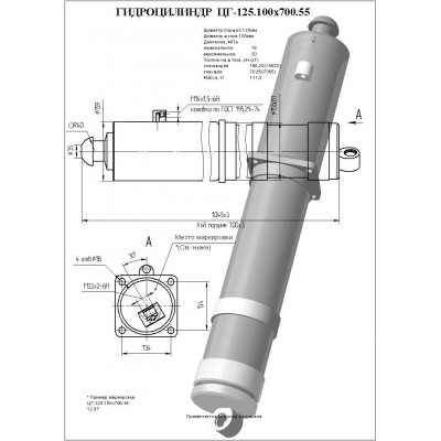 Гидроцилиндр опоры ЦГ-125.100х700.55 (КС-45717.31.200)